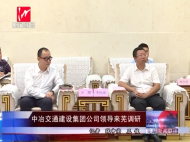 中冶交通建设集团公司领导来芜调研