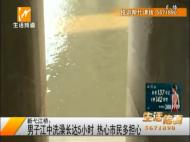 新弋江桥:男子江中洗澡长达5小时 热心市民多担心
