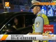 镜湖交警零点行动:冲卡倒车 多名驾驶员据查酒驾