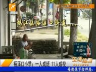 裕溪口小学:一人成班 11人成校
