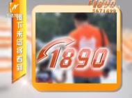 1890  2018-09-07