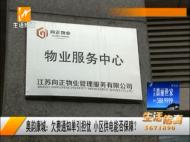 奥韵康城:欠费通知引居民担忧 小区供电能否保障?