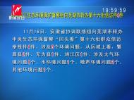 中央第三生态环境保护督察组向芜湖市转办第十五批信访件4件