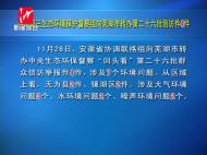 中央第三生态环境保护督察组向芜湖市转办第二十六批信访件4件