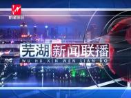 芜湖新闻联播 2018-11-12