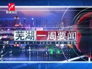 芜湖新闻联播2018-11-04