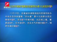 中央第三生态环境保护督察组向芜湖市转办第十九批信访件2件