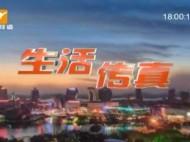 生活传真 2019-01-09