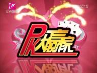 PK大赢家 2019-01-14