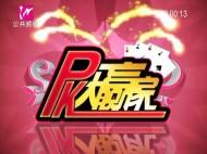 PK大赢家 2019-01-21