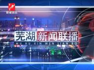 芜湖新闻-2019-06-21