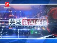 芜湖新闻-2019-06-10