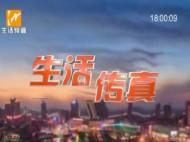 生活传真 2019-06-10