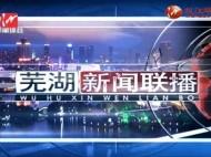 芜湖新闻联播2019-11-12