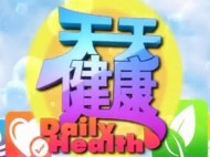 天天健康 2020-01-02