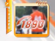 1890 2020-07-04