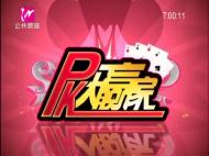 PK大赢家-2020-07-03