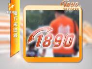 1890-2020-09-29