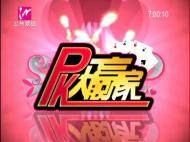 PK大赢家-2020-09-13