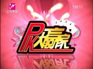 PK大赢家-2020-09-14
