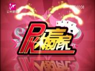 PK大赢家-2020-10-23