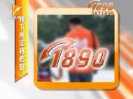 1890 2020-10-23