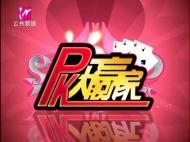 PK大赢家-2020-10-25