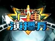 广电演播厅-2021-04-02