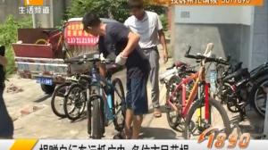 捐赠自行车运抵广电 多位市民获捐