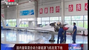 国内首架混合动力新能源飞机在芜下线