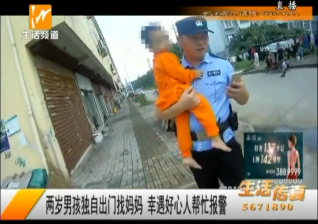 两岁男孩出门找妈妈 幸遇好心人帮忙报警