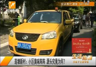 莲塘新村:小区臭味阵阵 源头究竟如何?
