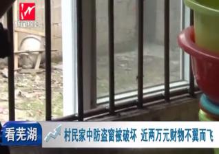 村民家中防盗窗被破坏 近两万元财务不翼而飞