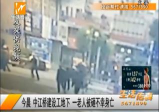 中江桥建设工地下 一老人被砸不幸身亡