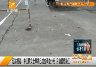追踪报道:中江桥安全事故已成立调查小组 目前暂停施工