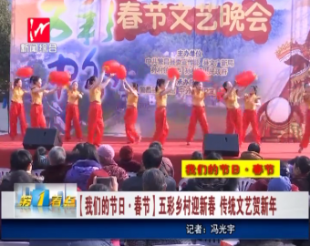 【我们的春节】五彩乡村迎新春 传统文艺贺新年