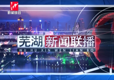 芜湖新闻联播-2017-12-9