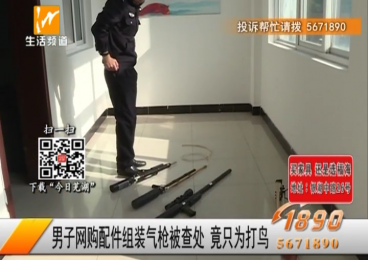 男子网购配件组装气枪被查处 竟只为打鸟
