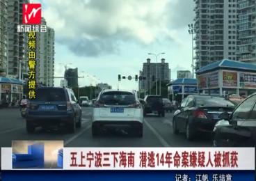 五下宁波三下海南 潜逃14年命案嫌疑人被抓获