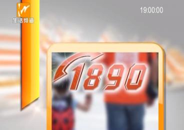 1890-2018-01-15