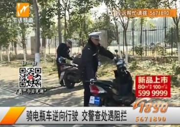 骑电瓶车逆向行驶 交警查处遇阻拦