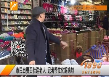 市民自费买鞋送老人 记者帮忙化解尴尬