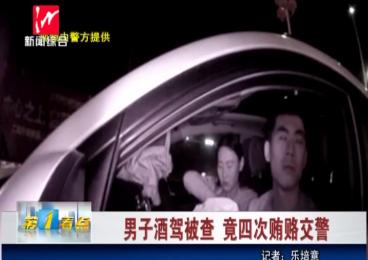 男子酒驾被查 竟四次贿赂交警