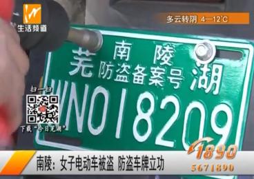 南陵:女子电动车被盗 防盗车牌立功
