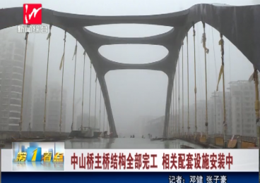 中江桥主桥结构全部完工 相关配套设施安装中