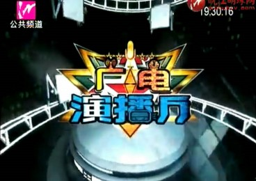 广电演播厅-2018-05-11