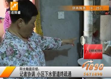 阳光翰庭后续:记者协调 小区下水管道终疏通