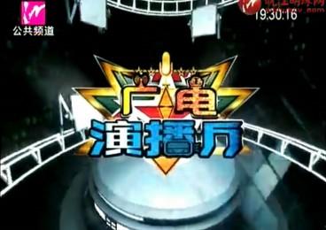广电演播厅-2018-05-16