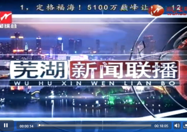 芜湖新闻-2018-05-22