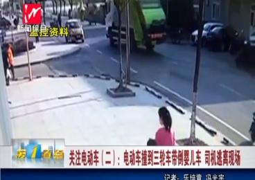 电动车撞到三轮车带倒婴儿车 司机逃离现场